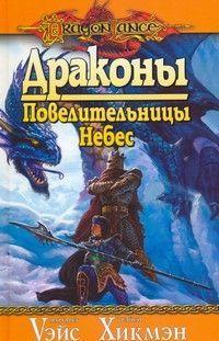 Драконы Повелительницы Небес