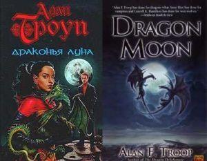 Драконья луна
