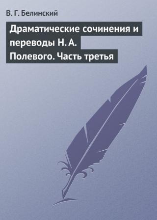 Драматические сочинения и переводы Н. А. Полевого. Часть третья
