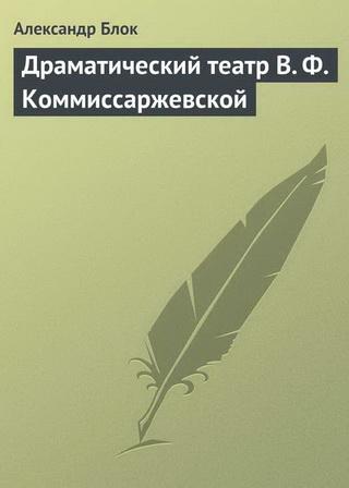 Драматический театр В.Ф.Коммиссаржевской