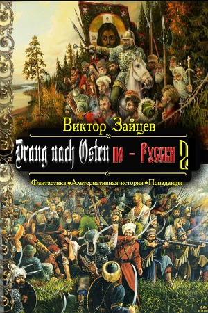 Drang nach Osten по-Русски. Книга 2
