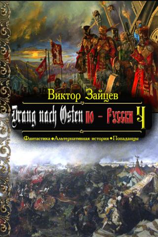 Drang nach Osten по-Русски. Книга четвёртая [СИ]