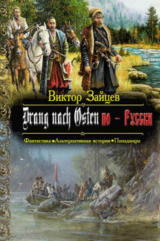 Drang nach Osten по-Русски. Книга первая [СИ]