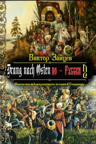 Drang nach Osten по-Русски. Книга вторая