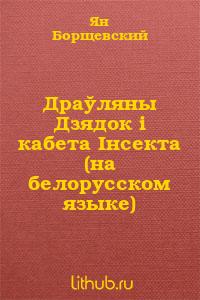 Драўляны Дзядок i кабета Iнсекта (на белорусском языке)