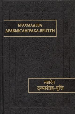 Дравьясанграха-вритти
