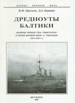 Дредноуты Балтики. 1914-1922 гг.