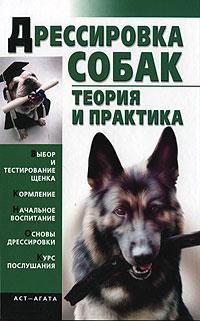 Дрессировка собак. Теория и практика