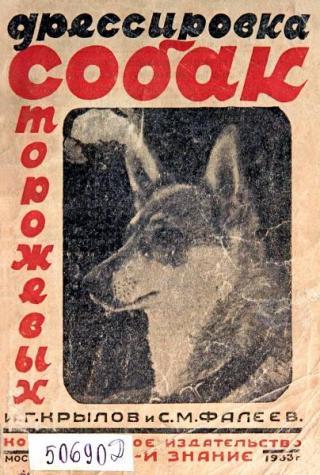 Дрессировка сторожевых собак
