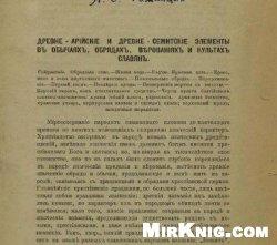 Древне-арийские и древне-семитские элементы в обычаях славян