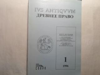 Древнее право. № 1 (1)