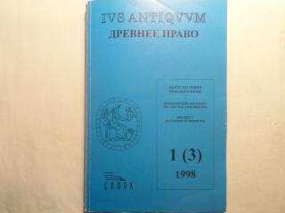 Древнее право. № 1 (3)