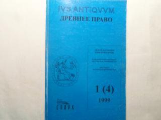 Древнее право. № 1 (4)