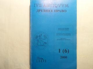 Древнее право. № 1 (6)