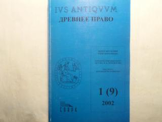 Древнее право. № 1 (9)