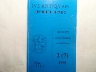 Древнее право. № 2 (7)