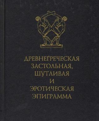 Древнегреческая застольная, шутливая и эротическая эпиграмма