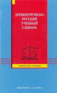 Древнегреческо-русский учебный словарь