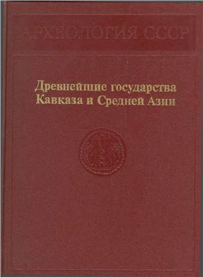 Древнейшие государства Кавказа и Средней Азии