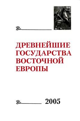 Древнейшие государства Восточной Европы. Рюриковичи и Российская государственность