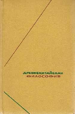 Древнекитайская философия. Собрание текстов в двух томах