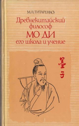 Древнекитайский философ Мо Ди, его школа и учение