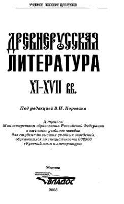 Древнерусская литература XI-XVII века