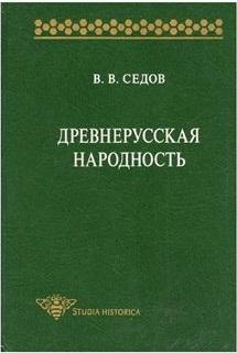Древнерусская народность. Историко-археологическое исследование
