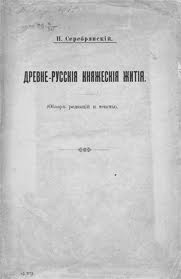 Древнерусские княжеские жития. Часть 2. Обзор редакций и тексты/