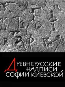Древнерусские надписи Софии Киевской XI-XIV вв.