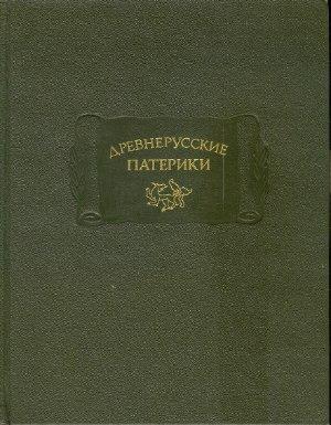 Древнерусские патерики: Киево-Печерский патерик. Волоколамский патерик