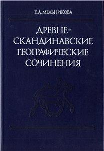 Древнескандинавские географические сочинения [Тексты, перевод, комментарий]