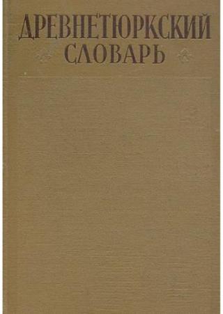 Древнетюркский словарь