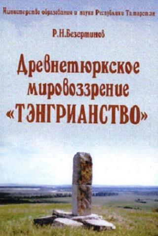 """Древнетюркское мировоззрение """"Тэнгрианство"""""""