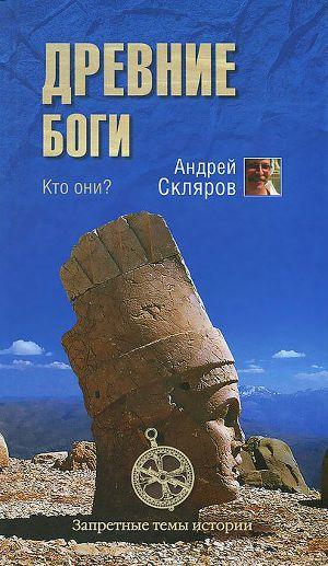 Древние боги - кто они
