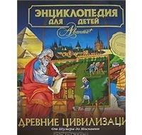 Древние цивилизации. Энциклопедия для детей. Том 31