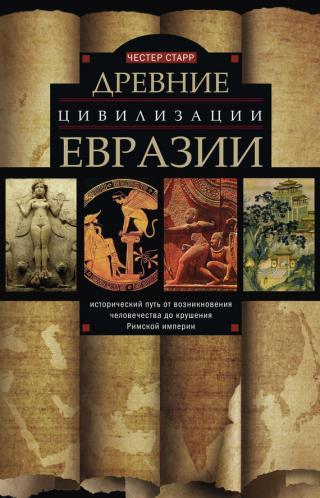 Древние цивилизации Евразии [Исторический путь от возникновения человечества до крушения Римской империи]