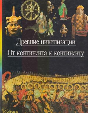 Древние цивилизации. От континента к континенту