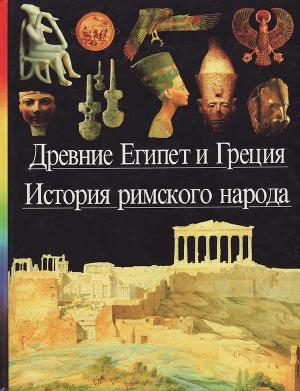 Древние Египет и Греция. История римского народа