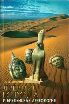 Древние города и Библейская археология. Монография