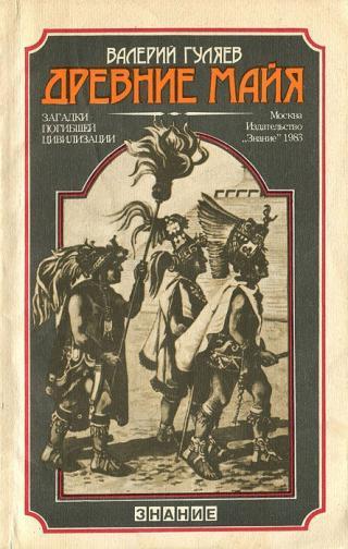 Древние майя [Загадки погибшей цивилизации (наиболее полная версия)]