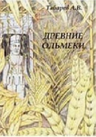 Древние ольмеки: история и проблематика исследований