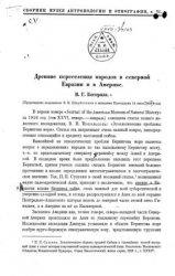 Древние переселения народов в северной Евразии и в Америке