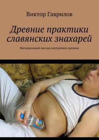 Древние практики славянских знахарей