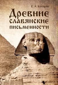 Древние славянские письменности