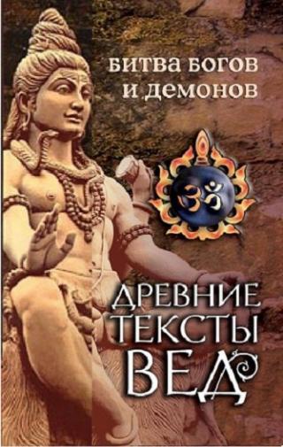 Древние тексты Вед. Битва богов и демонов. Сканда Пурана