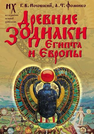 Древние зодиаки Египта и Европы. [Новая хронология Египта, часть 2. Датировки 2003-2004 годов.]