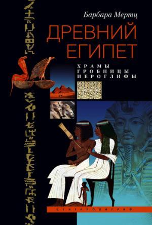 Древний Египет. Храмы, гробницы, иероглифы [litres]