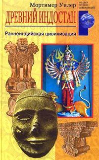 Древний Индостан. Раннеиндийская цивилизация [litres]