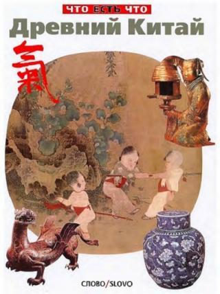 Древний Китай [История, быт, нравы]
